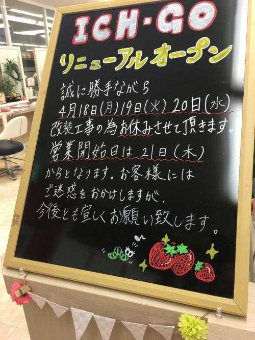 系列店  イチゴ リニューアルのお知らせ
